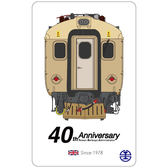 臺鐵自強號40週年紀念-EMU100型一卡通