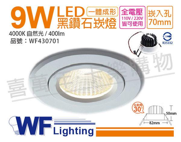 舞光 LED 9W 4000K 自然光 30度 全電壓 高演色 7cm 黑鑽石崁燈 _ WF430701