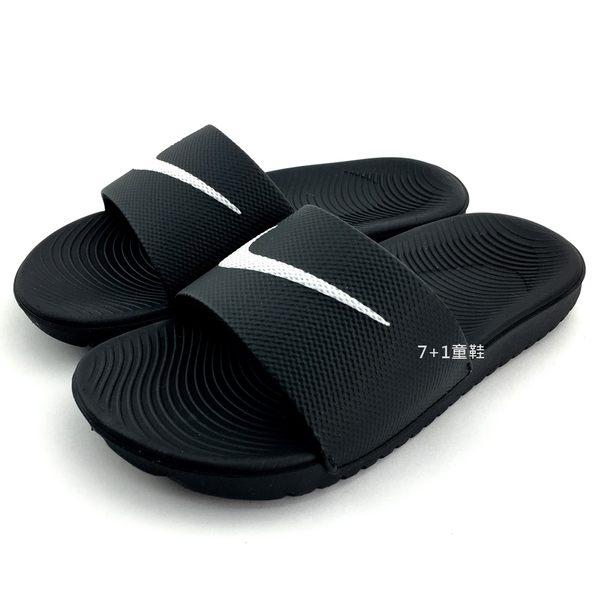 《7+1童鞋》NIKE KAWA SLIDE SE (GS/PS) 輕量 防水 運動 休閒拖鞋 F814 黑色