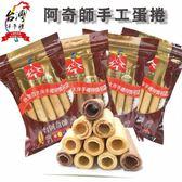 台灣阿奇師  不加一滴水手工蛋捲系列(共5種口味)