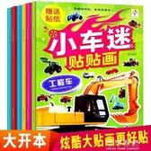 小車迷貼貼畫2-3-4-5歲幼兒童益智男孩汽車貼紙書寶寶粘貼貼畫書 交換禮物