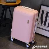 韓版可愛小行李箱女20寸學生拉桿箱萬向輪旅行箱男24密碼箱皮箱潮 雙十二全館免運