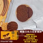 韓國 巧克力全麥薄餅/盒