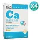 台塑生醫-醫之方益菌活力鈣四盒組(33包/盒)