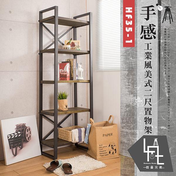 ♥【微量元素】 手感工業風美式2尺置物架/書架 HF35-1 雙色 展示櫃 收納櫃 書架【多瓦娜】