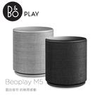 【夜間限定】B&O BeoPlay M5 黑/銀 兩色 藍牙無線4.0 喇叭 保固2年 遠寬電信公司貨
