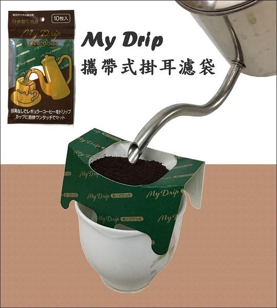 【日本】My Drip 攜帶式掛耳濾袋(10入)*4包