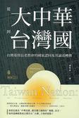 台灣基督長老教會國家認同與其論述轉換之研究(1970-2000)