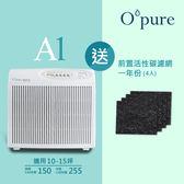 【Opure 臻淨】A1 抗敏HEPA負離子空氣清淨機 小阿肥機 活性碳顆粒加強版