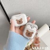 耳機保護套 適用AirPods保護套ins小熊卡通airpodsPro耳機套可愛AirPods2軟殼蘋果藍芽無線耳機盒子 艾家