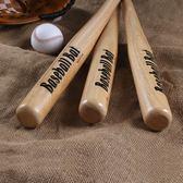 超硬棒球棒防身打架武器防衛實心車載棒球棍實木橡木壘球棒球桿   igo小時光生活館