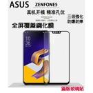 【限時買二送一】華碩 Zenfone 5/5Z 玻璃貼 鋼化膜 玻璃保護 ZE620KL/ZS620KL 螢幕貼防刮花