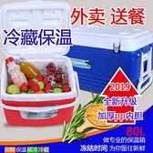 車載冰箱 保溫冷藏箱家用車載戶外便攜釣魚冰桶餐箱冰商用擺攤保冷小冰箱餐
