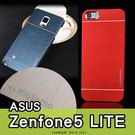 E68精品館 華碩 ASUS Zenfone 5 LITE 金屬 拉絲 硬殼 背蓋 保護殼 手機殼 A502CG