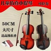兒童小提琴 大號真弦可彈奏拉響仿真初學小提琴音樂樂器玩具禮物 小宅君