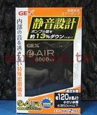 【西高地水族坊】日本五味 GEX 新型打氣 空氣幫浦 (空氣馬達) 6000W新款式