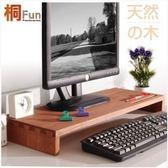 薰衣草森林實木鍵盤螢幕架-玫瑰紅