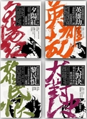 公孫策作品集2套書組 (英雄劫 + 大對決 + 黎民恨 + 夕陽紅)【城邦讀書花園】