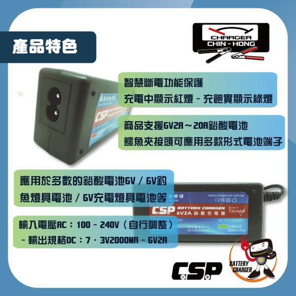 6V2A 6VNP鉛酸電池  全自動充電器