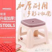 塑料凳子加厚型兒童矮凳浴室凳方凳小板凳換鞋凳 造物空間NMS