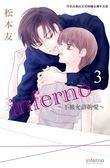 inferno(3)不被允許的愛