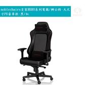noblechairs 皇家 HERO 系列電競椅 / 辦公椅 大尺寸PU豪華款 黑/紅