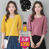 【五折價$350】糖罐子純色素面抓褶珠珠袖圓領上衣→預購【E53738】