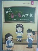 【書寶二手書T6/少年童書_QFC】永遠第一名的女生_糖朝栗子