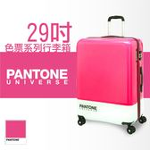 PANTONE UNIVERSE 色票行李箱 29吋 密桃紅 旅行箱 超輕量 堅固耐用 海關密碼鎖 大型箱 收納箱 飛機箱