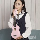 烏克麗麗初學者粉色21寸23寸兒童學生成人女刻字少女心木制小吉他YYJ      原本良品
