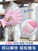 擼貓手套去毛梳除毛神器梳毛刷貓咪用品貓梳子擼毛手套貓毛清理器 優家小鋪