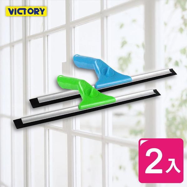 【VICTORY】輕量玻璃清潔刮刀(2入/4入)#1027010 玻璃清潔 玻璃刮水 擦窗器
