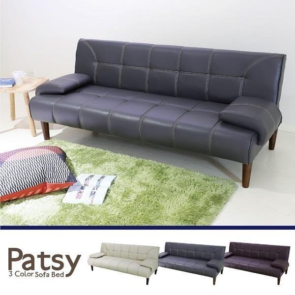 【南紡購物中心】Patsy 派特西 多段式扶手皮質沙發床 三色