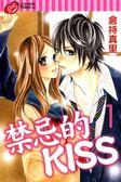 禁忌的KISS(1)