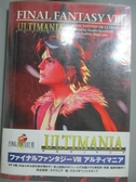 【書寶二手書T2/電玩攻略_KOT】Final Fantasy VIII_ULTIMANIA