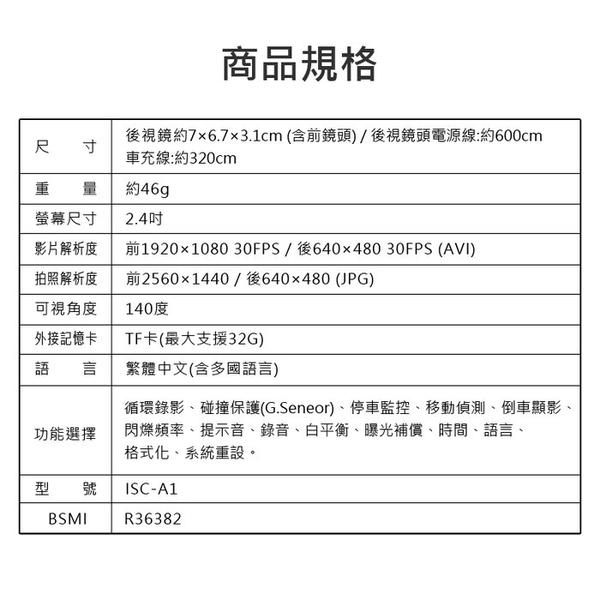 【小樺資訊】開發票紀錄器 IS愛思 CV-03XW Lite 雙鏡頭行車紀錄器 Full HD 1080P高畫質