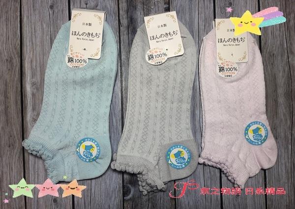 【京之物語】日本製造天然素材線條女性彈性短襪(粉/藍/灰)