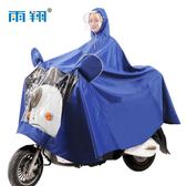 電動自行車雨衣單人成人騎行男女電瓶車摩托加大加厚雙人防水雨披  西城故事