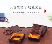 首飾盒 首飾盒木質小復古木頭紅木盒子收藏飾品中式珠寶實木古典手串佛珠JD BBJH