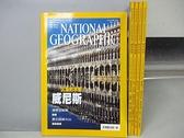 【書寶二手書T4/雜誌期刊_JYB】國家地理雜誌_104~108期間_共5本合售_沉淪的水都威尼斯