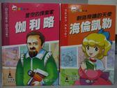 【書寶二手書T7/少年童書_WEV】星空的探索家-伽利略_創造奇蹟的天使-海倫凱勒_共2本合售