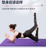現貨 瑜伽墊 悅步瑜伽墊初學者男女士加寬加厚加長防滑瑜珈健身舞蹈地墊 生活館