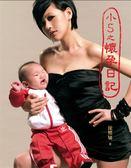 (二手書)小S之懷孕日記