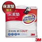 3M平單式保潔墊(雙人加大床包套) PD1116 - 7100029340【AF05060】大創意生活百貨