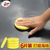 現貨24H 一組6個賣 汽車打蠟海綿 圓形壓邊海綿 清潔打蠟美容拋光海棉