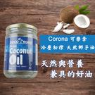 (限定宅配配送)可樂拿 Corona 原...