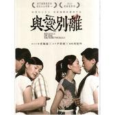 與愛別離 DVD (音樂影片購)