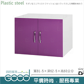 《固的家具GOOD》020-10-AX (塑鋼材質)2.7尺被櫥櫃-紫/白色
