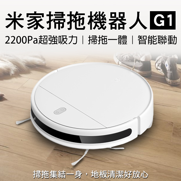 【coni shop】小米米家掃拖機器人G1 現貨 當天出貨 免運 有效清潔 掃地拖地 連接APP 智能聯動
