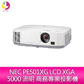 分期0利率 NEC PE501XG LCD XGA 5000 流明 商務專業投影機